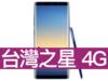 [搶先預購] SAMSUNG Galaxy Note 8 台灣之星 4G 攜碼 / 月繳599 / 30個月