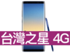 SAMSUNG Galaxy Note 8 台灣之星 4G 4G勁速方案