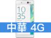 Sony Xperia XA Ultra 中華電信 4G 續約 / 月繳699 / 30 個月
