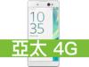 Sony Xperia XA Ultra 亞太電信 4G 攜碼 / 月繳898 / 30個月