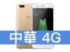 OPPO R11 中華電信 4G 699 精選優惠方案
