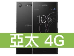 Sony Xperia XZ1 亞太電信 4G 598吃到飽方案