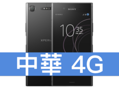 Sony Xperia XZ1 中華電信 4G 699 精選優惠方案