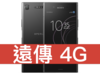 Sony Xperia XZ1 遠傳電信 4G 4G 698 方案