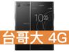 Sony Xperia XZ1 台灣大哥大 4G 4G 飆速 699 方案