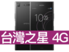Sony Xperia XZ1 台灣之星 4G 4G勁速方案