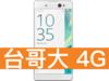 Sony Xperia XA Ultra 台灣大哥大 4G 4G 飆速 699 方案