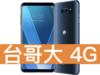 LG V30+ 台灣大哥大 4G 4G 飆速 699 方案
