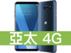 LG V30+ 亞太電信 4G 壹網打勁 596