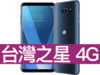 LG V30+ 台灣之星 4G 4G勁速方案