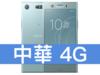Sony Xperia XZ1 Compact 中華電信 4G 699 精選優惠方案