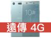 Sony Xperia XZ1 Compact 遠傳電信 4G 4G 698 方案
