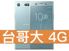 Sony Xperia XZ1 Compact 台灣大哥大 4G 4G 飆速 699 方案