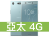 Sony Xperia XZ1 Compact 亞太電信 4G 598吃到飽方案