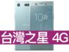 Sony Xperia XZ1 Compact 台灣之星 4G 4G勁速方案