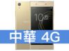 Sony Xperia XA1 Plus 中華電信 4G 699 精選優惠方案