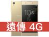 Sony Xperia XA1 Plus 遠傳電信 4G 4G 698 方案