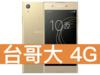 Sony Xperia XA1 Plus 台灣大哥大 4G 4G 飆速 699 方案