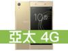 Sony Xperia XA1 Plus 亞太電信 4G 598吃到飽方案