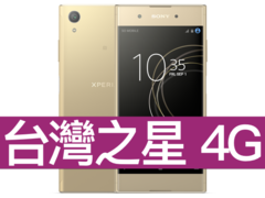 Sony Xperia XA1 Plus 台灣之星 4G 4G勁速方案