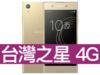 Sony Xperia XA1 Plus 台灣之星 4G 4G勁速599吃到飽方案(手機王獨家不限資格)