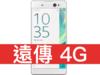 Sony Xperia XA Ultra 遠傳電信 4G 4G 698 方案