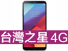 LG G6 台灣之星 4G 4G勁速方案