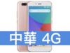 Xiaomi 小米 A1 中華電信 4G 699 精選購機方案