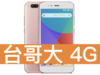 Xiaomi 小米 A1 台灣大哥大 4G 4G 飆速 699 方案