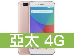 Xiaomi 小米 A1 亞太電信 4G 壹網打勁 596