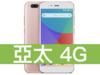 Xiaomi 小米 A1 亞太電信 4G 598吃到飽方案