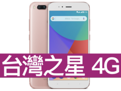 Xiaomi 小米 A1 台灣之星 4G 4G勁速方案