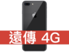 Apple iPhone 8 Plus 64GB 遠傳電信 4G 4G 698 方案