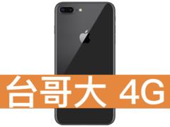 Apple iPhone 8 Plus 256GB 台灣大哥大 4G 學生好Young 688 專案(免學生證)