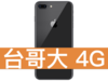 Apple iPhone 8 Plus 256GB 台灣大哥大 4G 4G 飆速 699 方案