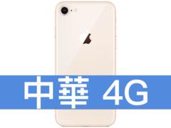Apple iPhone 8 256GB 中華電信 4G 699 精選購機方案