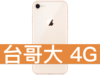 Apple iPhone 8 256GB 台灣大哥大 4G 學生好Young 688 專案(免學生證)