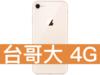 Apple iPhone 8 256GB 台灣大哥大 4G 4G 飆速 699 方案