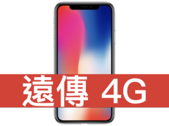Apple iPhone X 64GB 遠傳電信 4G 4G 698 方案