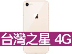 Apple iPhone 8 256GB 台灣之星 4G 4G勁速599吃到飽方案(手機王獨家不限資格)