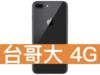 Apple iPhone 8 Plus 64GB 台灣大哥大 4G 4G 飆速 699 方案