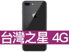 Apple iPhone 8 Plus 64GB 台灣之星 4G 4G勁速599吃到飽方案(手機王獨家不限資格)