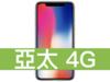 Apple iPhone X 256GB 亞太電信 4G 598吃到飽方案