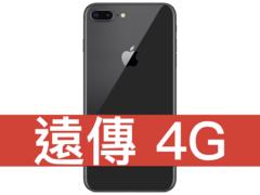 Apple iPhone 8 Plus 256GB 遠傳電信 4G 青春無價 688 方案(免學生證)