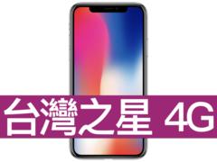 Apple iPhone X 256GB 台灣之星 4G 4G勁速599吃到飽方案(手機王獨家不限資格)