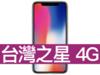 Apple iPhone X 256GB 台灣之星 4G 4G勁速方案