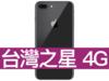 Apple iPhone 8 Plus 256GB 台灣之星 4G 4G勁速方案