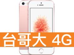 Apple iPhone SE 128GB 台灣大哥大 4G 4G 飆速 699 方案