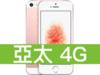 Apple iPhone SE 128GB 亞太電信 4G 壹網打勁 596