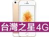Apple iPhone SE 128GB 台灣之星 4G 4G勁速方案